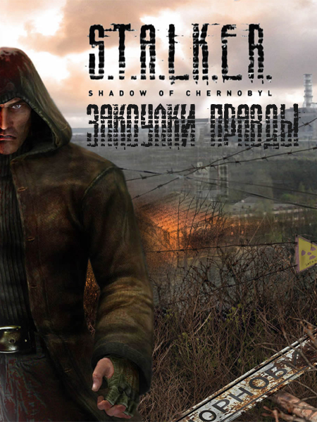 S.T.A.L.K.E.R Shadow of Chernobyl - Закоулки правды (RUS/PC)